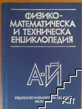 Физико-математическа и техническа енциклопедия. Том 1-2