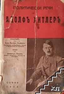 Политически речи на Адолфъ Хитлеръ