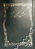 The New Testament in Persian