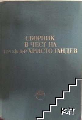 Сборник в чест на проф. д-р Христо Гандев