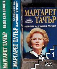 Годините на Даунинг Стрийт. Пътят към властта. Книга 1-3