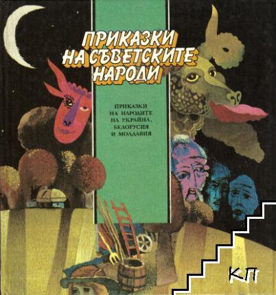 Приказки на съветските народи. Приказки на народите на Украйна, Белорусия и Молдавия