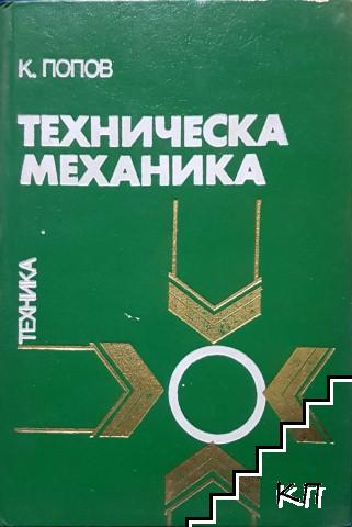 Техническа механика