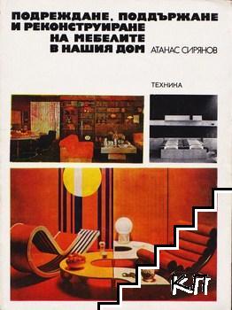 Подреждане, поддържане и реконструиране на мебелите в нашия дом
