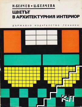 Цветът в архитектурния интериор
