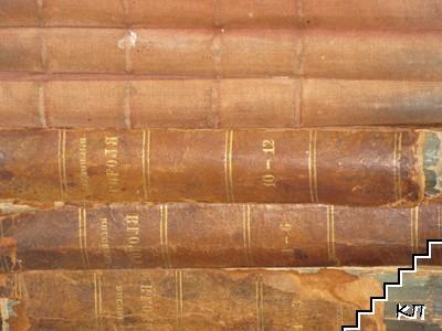 Сочиненiя в двенадцати томах. Том 1-12