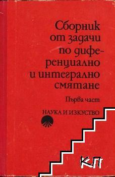 Сборник от задачи по диференциално и интегрално смятане. Част 1: Функция на една променлива