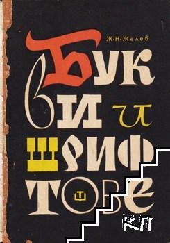 Букви и шрифтове
