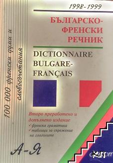 Българо-френски речник / Dictionnaire Bulgare-français