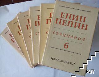 Съчинения в шест тома. Том 1-6