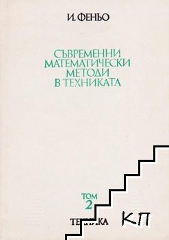 Съвременни математически методи в техниката. Том 2
