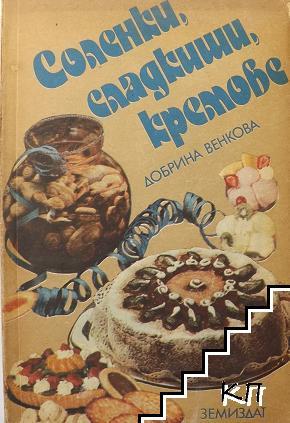 Соленки, сладкиши, кремове