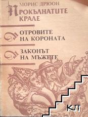 Прокълнатите крале. Книга 3-4: Отровите на короната. Законът на мъжете