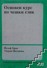 Основен курс по чешки език