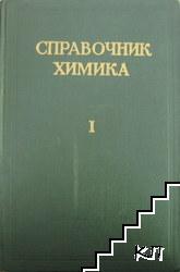 Справочник химика. Том 1: Общие сведения. Строение вещества. Свойства важнейших веществ. Лабораторная техника