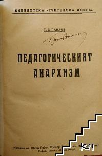 Педагогическият анархизм / Нация и култура / Икономическа история на България