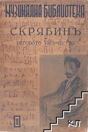 Александъръ Николаевичъ Скрябинъ и неговото творчество