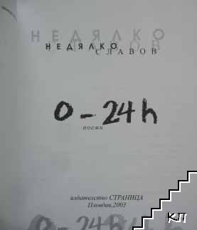 0-24 h