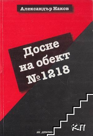 Досие на обект № 1218