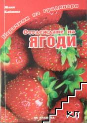 Отглеждане на ягоди