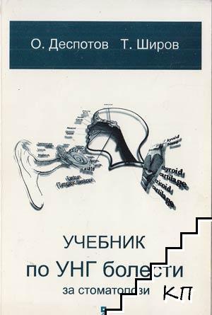 Учебник по УНГ болести за стоматолози