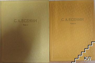 Собрание сочинений в шести томах. Том 1-2