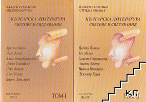 Българската литература: Светове и светувания. Том 1-2