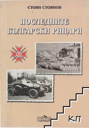 Последните български рицари