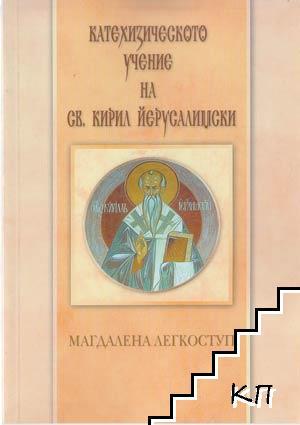 Катахезическото учение на Св. Кирил Йерусалимски