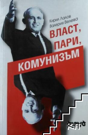 Власт, пари, комунизъм