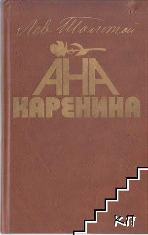 Ана Каренина. Книга 1