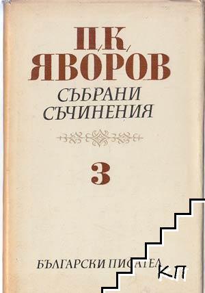 Събрани съчинения в пет тома. Том 3: Драми