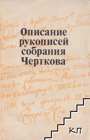 Описание рукописей собрания Черткова