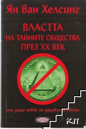 Властта на тайните общества през ХХ век / Тайните общества. Том 2
