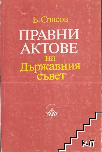 Правни актове на Държавния съвет