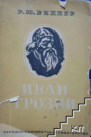 Иван Грозни