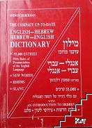 English-herbew, Herbew-english dictionary