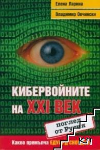 Кибервойните на XXI век: Поглед от Русия