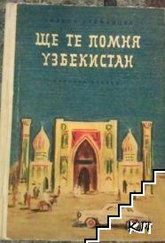 Ще те помня, Узбекистан