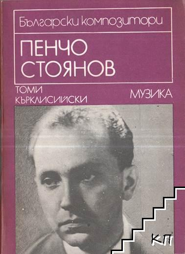 Пенчо Стоянов