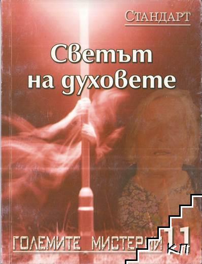 Големите мистерии. Книга 11: Светът на духовете