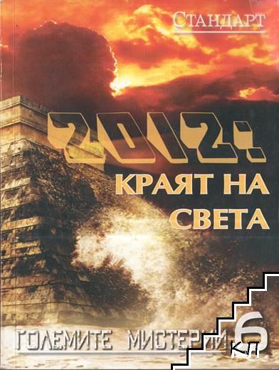Големите мистерии. Книга 6: 2012 - краят на света