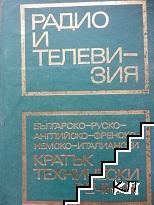 Радио и телевизия. Българско-руско-английско-френско-немско-италиански кратък технически речник
