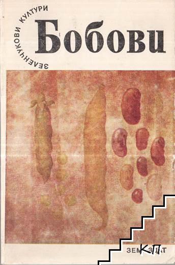 Бобови зеленчукови култури