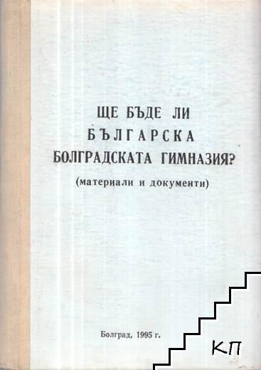 Ще бъде ли българска Болградската гимназия?