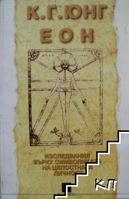 Изследвания върху символиката на цялостната личност