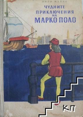 Чудните приключения на Марко Поло в две книги. Книга 1