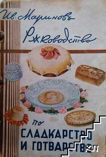 Ръководство по сладкарство и готварство