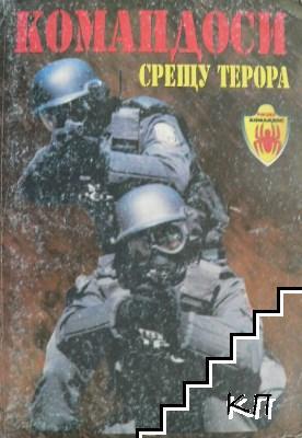 Командоси срещу терора