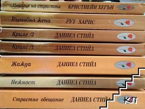 Любовни романи. Копплект от 7 книги
